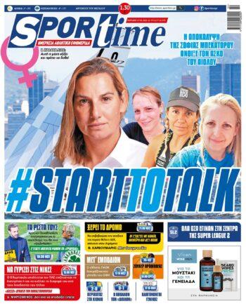 Εξώφυλλο Εφημερίδας Sportime - 17/1/2021