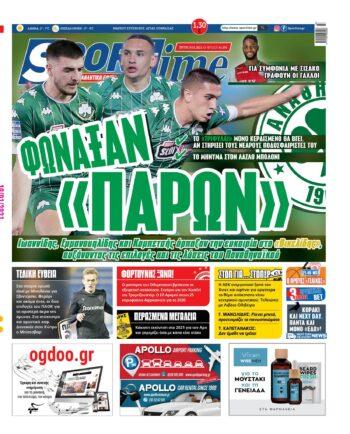 Εξώφυλλο Εφημερίδας Sportime - 19/1/2021