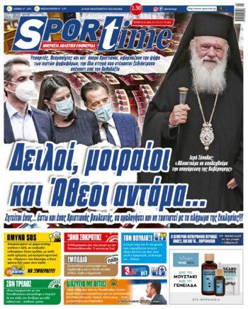 Εξώφυλλο Εφημερίδας Sportime - 5/1/2021