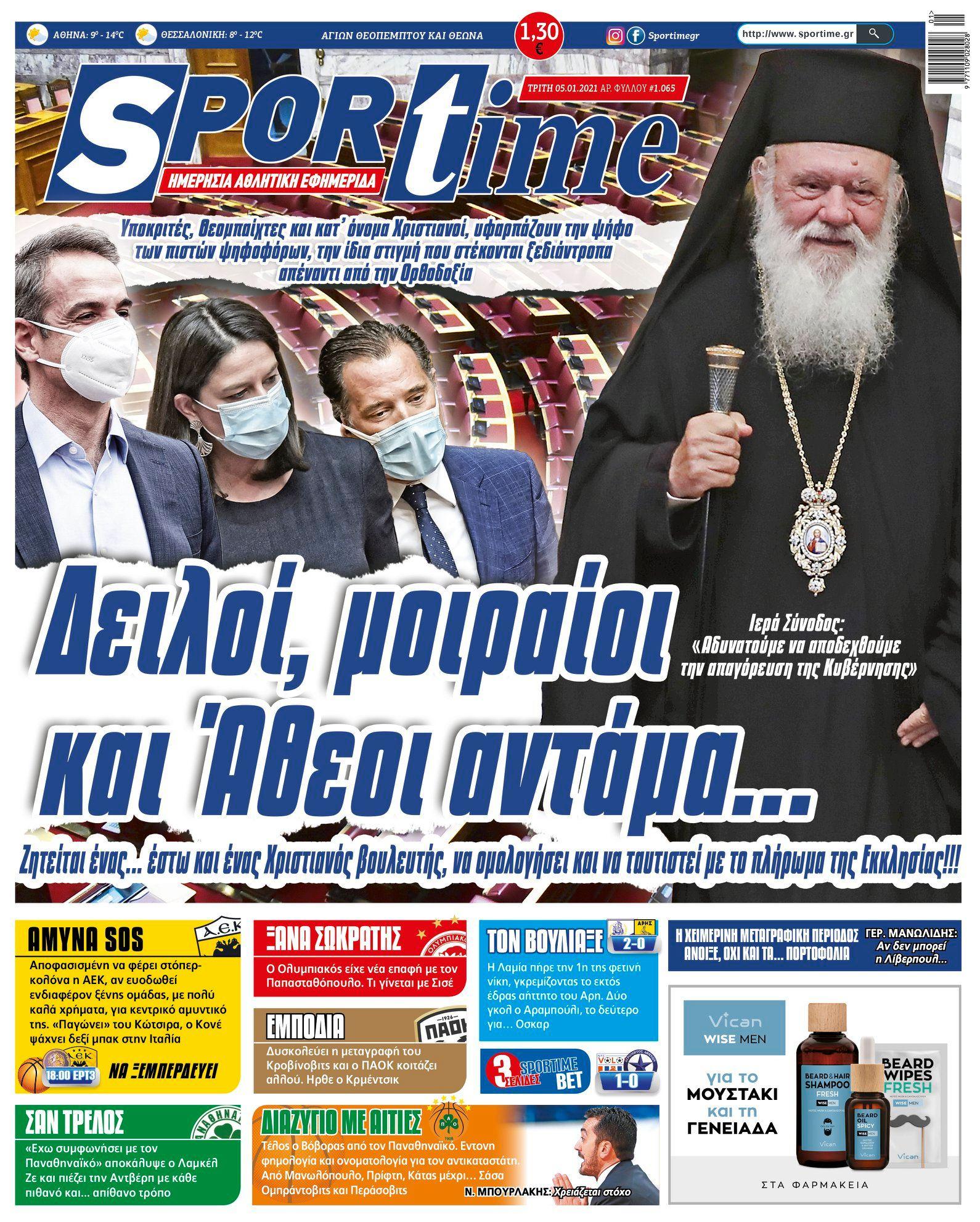 Εφημερίδα SPORTIME - Εξώφυλλο φύλλου 5/1/2021