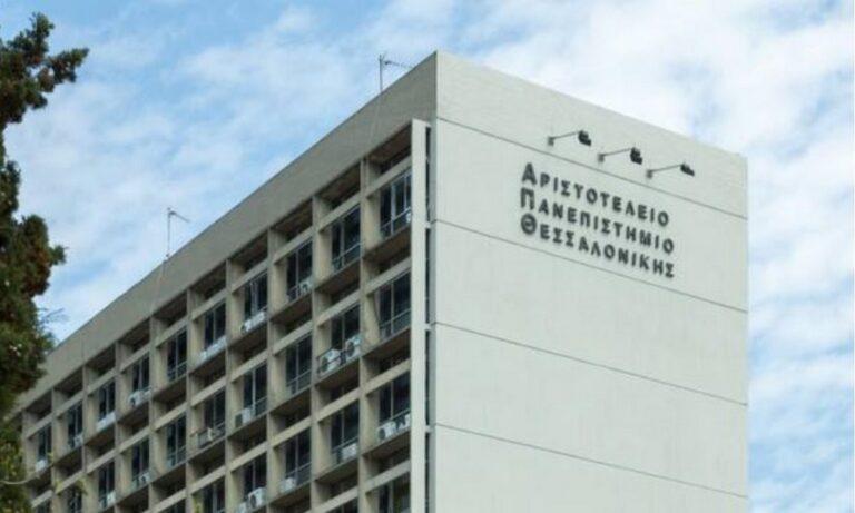 Θεσσαλονίκη – Εισαγγελική έρευνα:  Για τις καταγγελίες φοιτητριών ότι δέχθηκαν σεξουαλική παρενόχληση