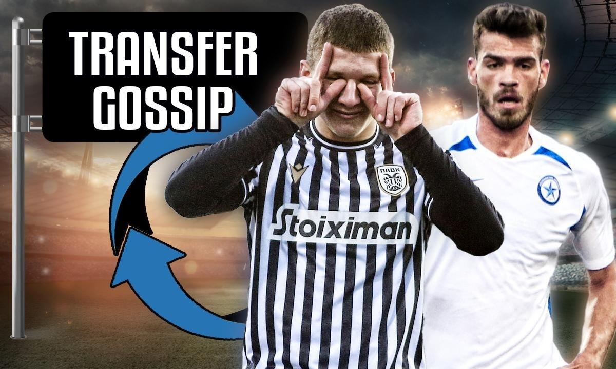 Transfer Gossip: Η επιτυχία του ΠΑΟΚ με τη ρήτρα του Τζόλη και το συμβόλαιο του Γούτα στην ΑΕΚ