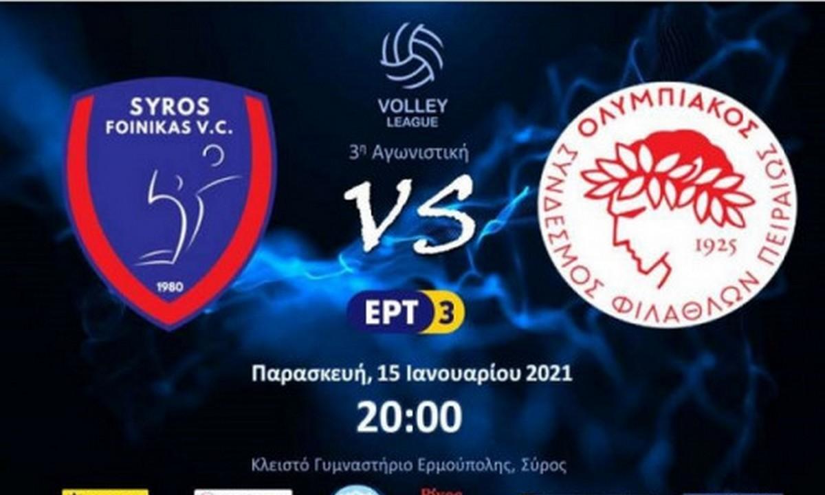 Volley League: Σούπερ ντέρμπι κορυφής στη Σύρο