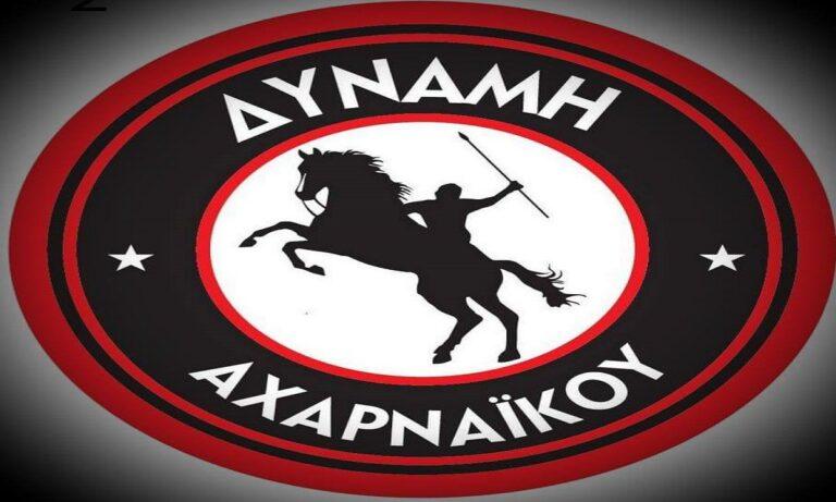 Δύναμη Αχαρναϊκού: Μια νέα δύναμη ανατέλλει στο ποδοσφαιρικό Μενίδι
