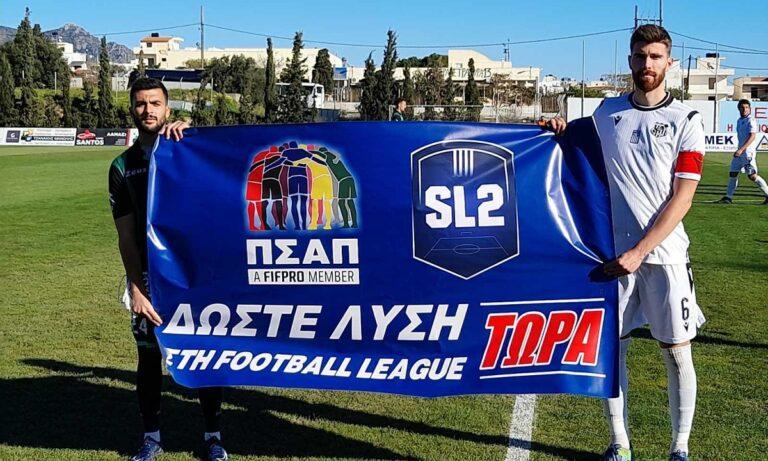 Football League: Παράταση στην αγωνία – Λίγκα: «Δώστε άμεσα λύση»