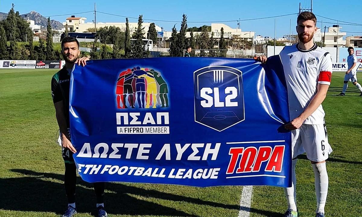 Football League: Παράταση στην αγωνία - Λίγκα: «Δώστε άμεσα λύση»