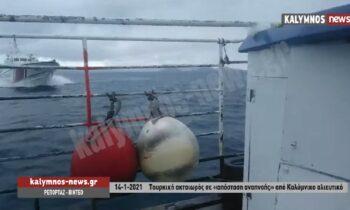 Ελληνοτουρκικά: Ακταιωρός πλησιάζει Καλυμνικό αλιευτικό στα Ίμια! (vid)