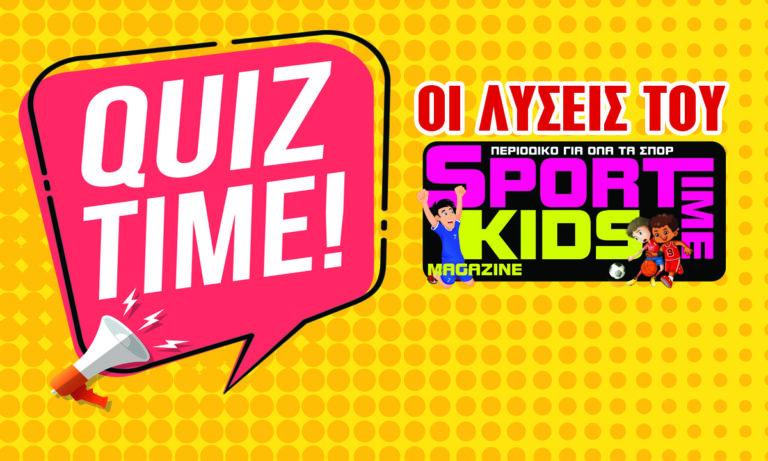 Sportime Kids Magazine #10: Οι απαντήσεις του κουίζ