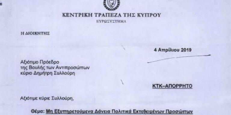 Κύπρος – Εκλογές: Αυτά είναι τα ονόματα στη «Λίστα Γιωρκάτζη» (ΦΩΤΟ)