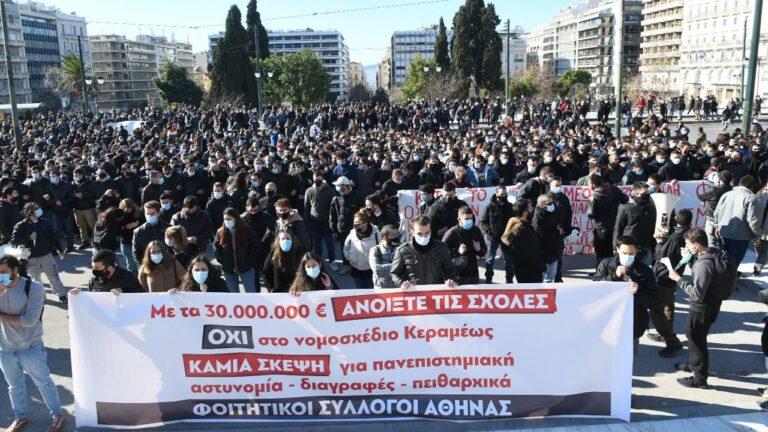 Η φοιτητική νεολαία φώναξε παρούσα ενάντια στην καταστολή!