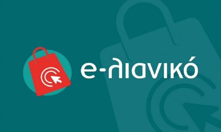 Επιδότηση 5000 ευρώ για e-shop: Ποιοι το δικαιούνται – Τι είναι το «e-λιανικό»