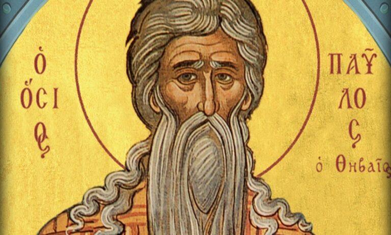 Εορτολόγιο Παρασκευή 15 Ιανουαρίου: Ποιοι γιορτάζουν σήμερα