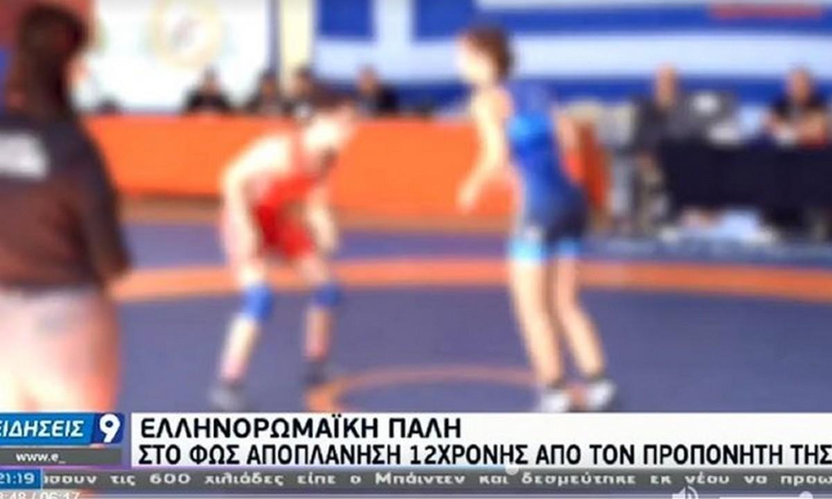 Ελληνορωμαϊκή Πάλη: Σοκάρουν οι γονείς της 12χρονης που αποπλανήθηκε από τον 47χρονο προπονητή (vid)