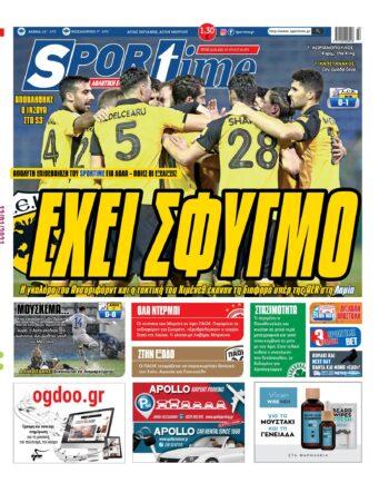 Εξώφυλλο Εφημερίδας Sportime - 12/1/2021