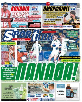 Εξώφυλλο Εφημερίδας Sportime - 18/1/2021