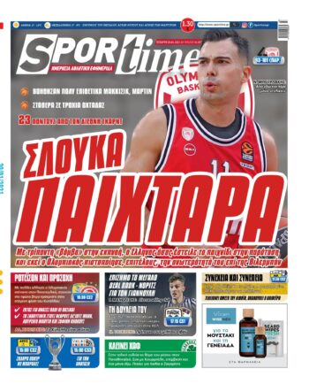 Εξώφυλλο Εφημερίδας Sportime - 20/1/2021