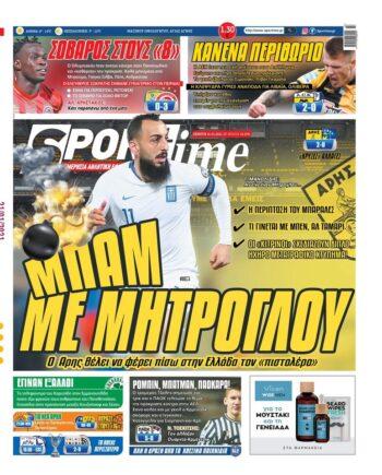 Εξώφυλλο Εφημερίδας Sportime - 21/1/2021