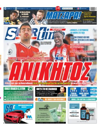 Εξώφυλλο Εφημερίδας Sportime - 25/1/2021