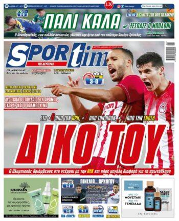 Εξώφυλλο Εφημερίδας Sportime - 4/1/2021
