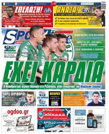 Εξώφυλλο Εφημερίδας Sportime - 7/1/2021