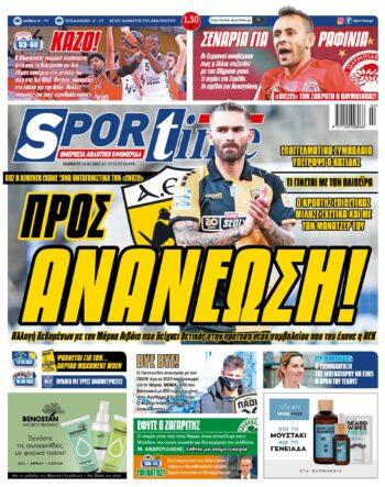 Εξώφυλλο Εφημερίδας Sportime - 16/1/2021