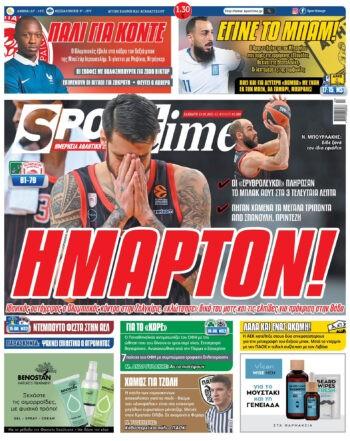 Εξώφυλλο Εφημερίδας Sportime - 23/1/2021