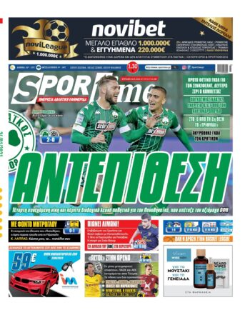 Εξώφυλλο Εφημερίδας Sportime - 24/1/2021