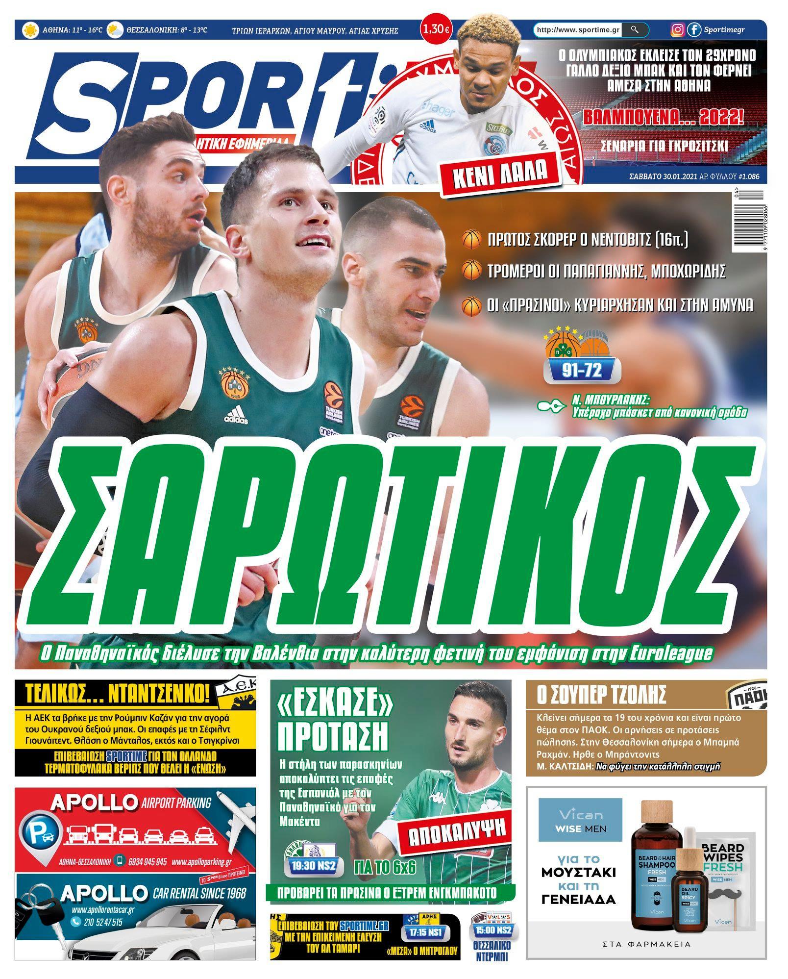 Εφημερίδα SPORTIME - Εξώφυλλο φύλλου 30/1/2021