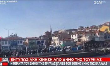 Τουρκία: Μπάντα δήμου έπαιξε τον ελληνικό Εθνικό Ύμνο (vid)