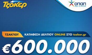 ΤΖΟΚΕΡ: 14 μεγάλοι νικητές το 2020 μοιράστηκαν πάνω από 58 εκατ. ευρώ – 600.000 ευρώ στην αποψινή κλήρωση