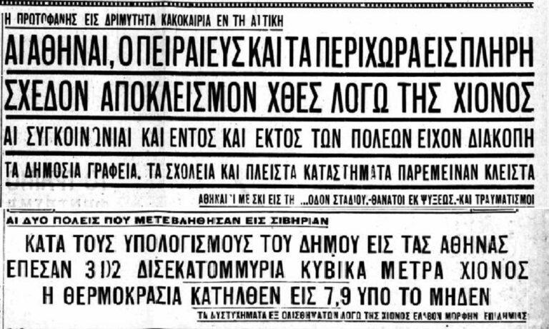 Αθήνα 1934: Με χιονοπέδιλα στην Πανεπιστημίου (Pics)