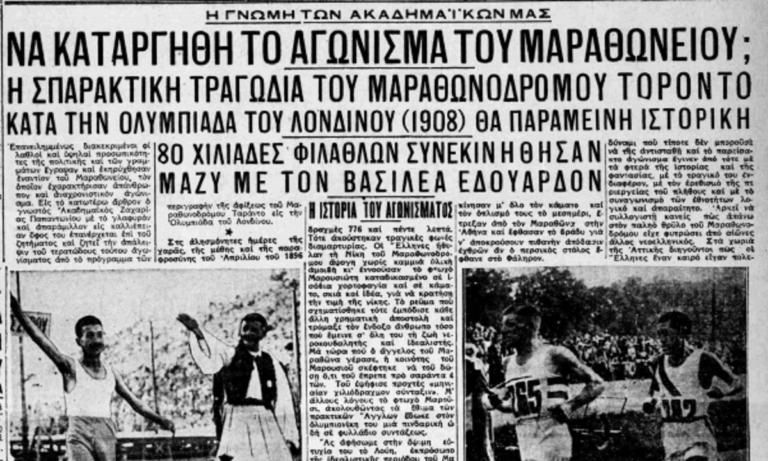 Ένα βαρυσήμαντο άρθρο του Ζαχαρία Παπαντωνίου μέσω του οποίου ζητούσε να καταργηθεί ο Μαραθώνιος φιλοξένησε η εφημερίδα «ΑΘΛΗΤΙΣΜΟΣ» το 1938.