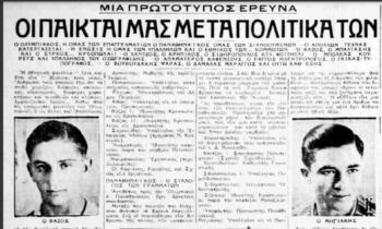 Το ποδόσφαιρο κατά τη δεκαετία του '30 στην Ελλάδα είχε επίσης τους σταρ του, όπως πάντα, μόνο που μπορεί να δούλευαν ως εργάτες οι υπάλληλοι.