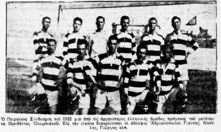 Στις αρχές του 20ου αιώνα το ποδόσφαιρο στην Ελλάδα ήταν κάτι εντελώς άγνωστο ως εξωπραγματικό αφού κανείς δεν ήξερε πως παίζεται.