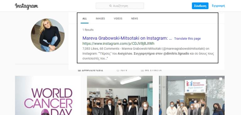 Η σύζυγος του πρωθυπουργού, Μαρέβα Μητσοτάκη, διαγράφει ανάρτησή της για τον Δημήτρη Λιγνάδη