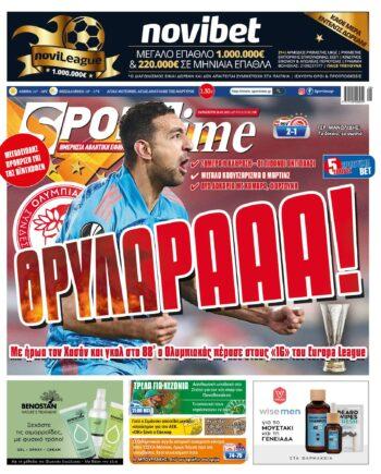 Εξώφυλλο Εφημερίδας Sportime - 26/2/2021