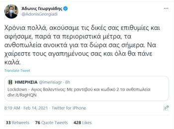 Ο Άδωνις Γεωργιάδης και η Κυβέρνηση έκανε... χώρο στα ανθοπωλέια για τον Άγιο Βαλεντίνο. Με τις εκκλησίες το Πάσχα άραγε θα πράξουν αναλόγως;