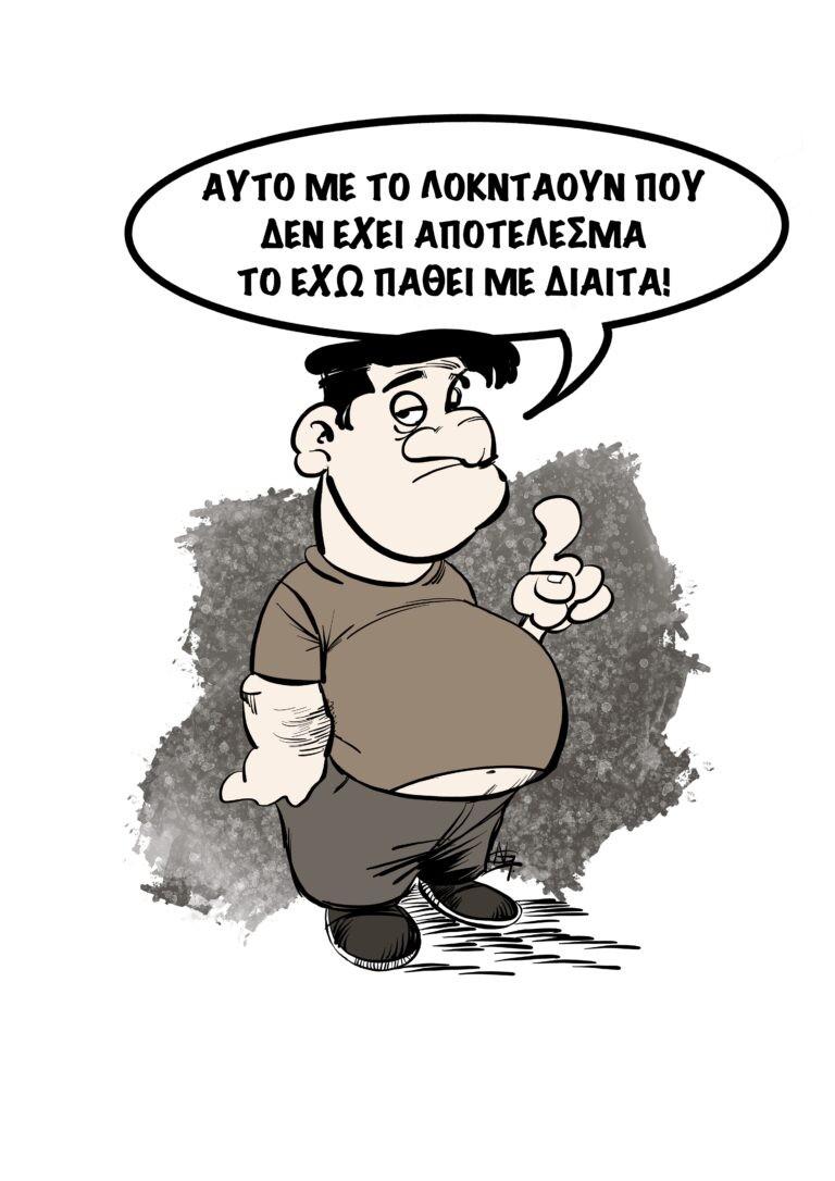 Το σκίτσο του Νίκου Γκιόλια που καυτηριάζει την πραγματικότητα και πτυχές της κοινωνίας