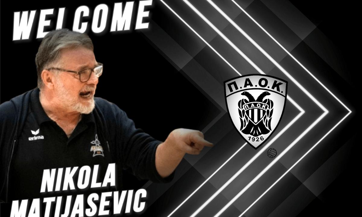ΠΑΟΚ: Νέος προπονητής και επίσημα ο Ματιάσεβιτς!