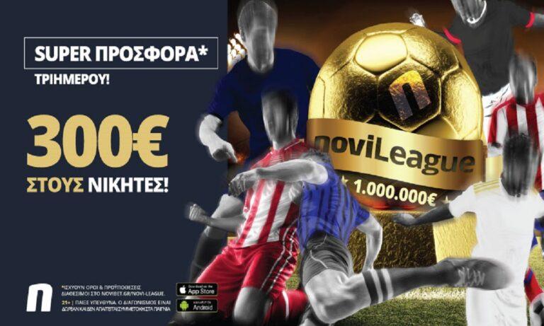 Novileague: Προσφορά* τριημέρου | 300 ευρώ στους νικητές
