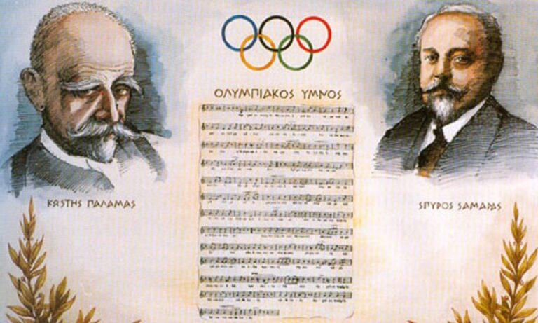 Κωστής Παλαμάς, ο ποιητής που έγραψε τον Ολυμπιακό Ύμνο (vid)