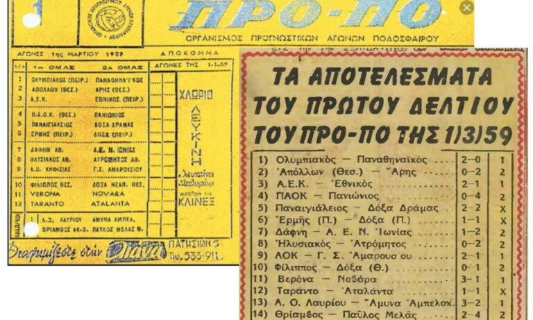 ΠΡΟΠΟ: Σαν σήμερα η επίσημη έναρξη λειτουργίας του – Πετρόπουλος-Πανάκης στους πρώτους νικητές