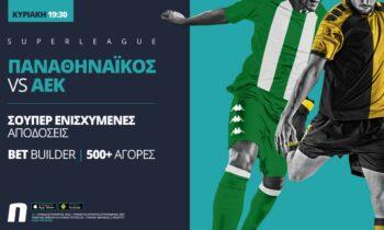 Ώρα αθηναϊκού ντέρμπι στη Super League 1 με τον Παναθηναϊκό να υποδέχεται την ΑΕΚ στο γήπεδο της Λεωφόρου Αλεξάνδρας (28/2, 19:30), στο πλαίσιο της 24ης αγωνιστικής.