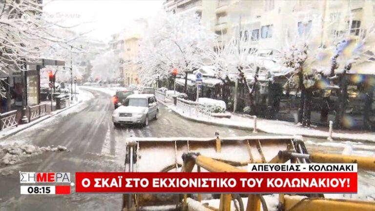 Χιονιάς: Εκχιονιστικό μηχάνημα μέχρι και στο Κολωνάκι