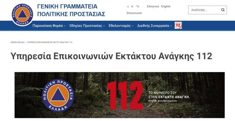 Αναξιόπιστο το 112 της Πολιτικής Προστασίας στον εντοπισμό των 15 που χάθηκαν στον Υμηττό – Τους έψαχναν σε λάθος μέρος!