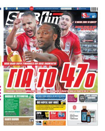 Εξώφυλλο Εφημερίδας Sportime - 12/2/2021