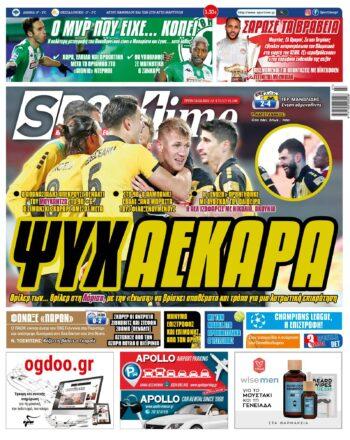 Εξώφυλλο Εφημερίδας Sportime - 16/2/2021