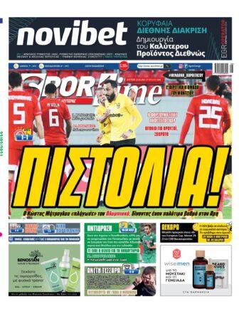 Εξώφυλλο Εφημερίδας Sportime - 22/2/2021