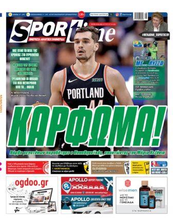 Εξώφυλλο Εφημερίδας Sportime - 23/2/2021