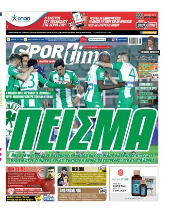Εξώφυλλο Εφημερίδας Sportime - 24/2/2021